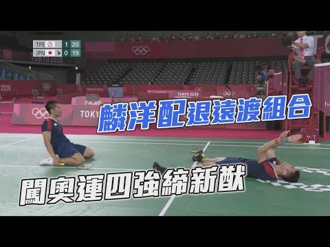 台灣羽球 李洋 王齊麟 第一對闖進奧運四強的男雙組合