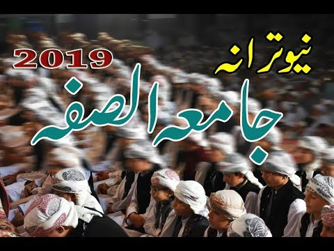 New Tarana 2019 Jamia Suffah Baldia Town Karachi
