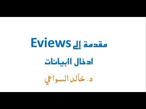 الحلقة 1: مقدمة لكيفية ادخال البيانات إلى EViews - د  خالد
