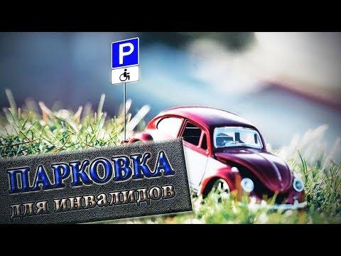 ЗНАК парковка для инвалидов. Зона действия если нет разметки. Пдд