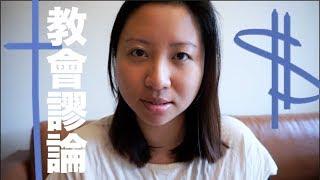 耶撚系列:錢錢錢錢錢【教會謬論】|陳怡 ChanYee