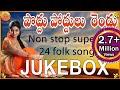 Super Hit 24 Folk Songs Telugu    Latest Telangana Folk Songs Jukebox    Janapada Songs Telugu video download