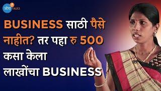 कर्जदार ते Business Trainer बनण्याचा प्रवास   Sumitra Shiral   Josh Talks Marathi