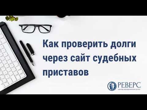 Как проверить долги через сайт судебных приставов