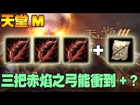 【Lineage天堂M】三把赤焰之弓能衝到+幾呢?