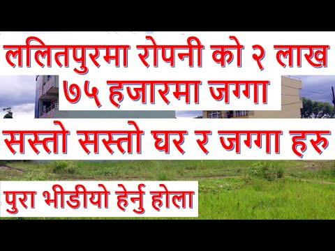 सस्तो सस्तो घर र जग्गा हरु  || real estate nepal || ghar jagga nepal || ghar jagga karobar nepal
