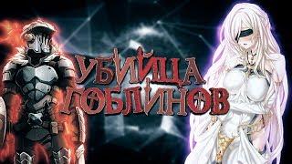 АНИМЕ [OBZOR] Убийца гоблинов / Goblin Slayer