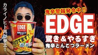 エースコックEDGE第5弾鬼辛とんこつラーメンを食べてみた!