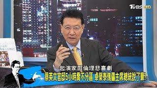 沈富雄笑范雲:社民黨創黨主席竟入民進黨 不分區畸形? 少康戰情室 20191115