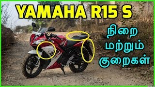 R15 S பைக் நிறை குறைகள் | Yamaha R15 S Specifications & Review | R15 S advantages & Disadvantages