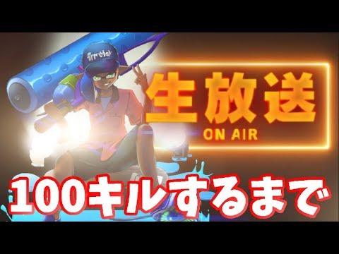 【スプラトゥーン2】100キルするまで終われないガチマッチ!