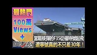 當載著核彈的F35從福特號起飛  遼寧號真的不只差30年!!1021112-4
