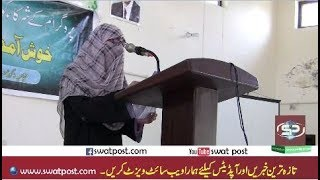 swat-post-chinar-magazine-open-ceremony-dr-khan-shaheed-degree-college-kabal-swat