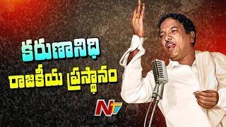 The Political Journey Of DMK Chief M Karunanidhi | #Karunanidhi Passed Away | NTV