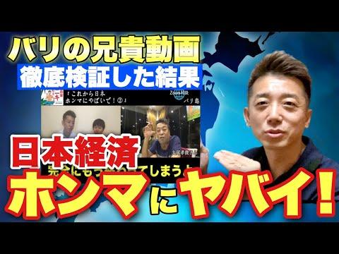 , title : '【日本経済の真実】日本経済はホンマにヤバイのか⁈ お金の正体は?格差拡大、ハイパーインフレ、預金封鎖、デジタル通貨、デノミはあり得るのか?〜バリの兄貴動画を徹底検証①〜