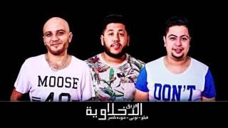 اغاني حصرية Filo feat El Irani - Adeek Gamed فيلو و الايرانى - اديك جامد تحميل MP3