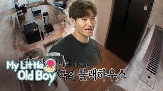 Kim Jong Kook's House is Full Of Black Items [My Little Old Boy Ep 78]