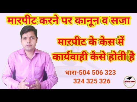 Maarpeet karne par Kanoon   IPC ki dhara 504 506 323 324 325 326   मारपीट करने पर कानून व सजा  