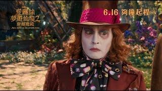 愛麗絲夢遊仙境2穿越魔鏡電影劇照1