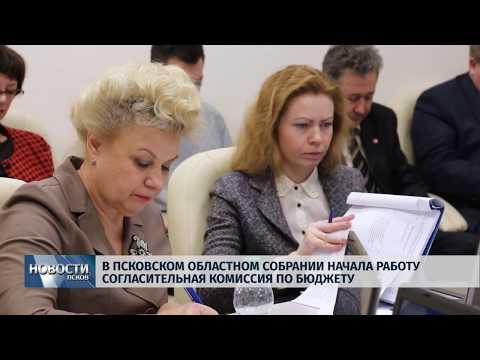 10.12.2018 / В Псковском областном собрании начала работу согласительная комиссия по бюджету