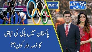Subh Savaray Pakistan   Pak Hockey Team Couldn't Qualify for Olympics 2021   Part 4   24 July 2021