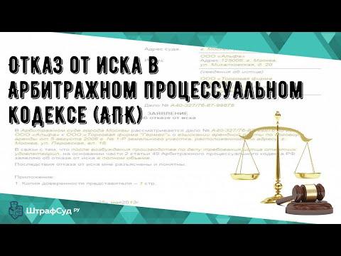 Отказ от иска в Арбитражном процессуальном кодексе (АПК)