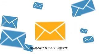 世界中で被害が拡大するビジネスメール詐欺BECの脅威