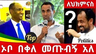 Funny obo Bekele Ethiopia - ኦቦ በቀለ መጡብኝ ለምን በቀሉ ? ምን አበቀሉ ? እንዴት በቀለ ?