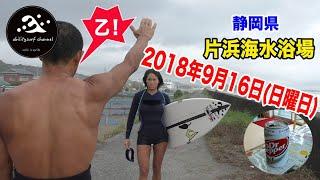 結局こうなるんですね!静岡県片浜海水浴場サーフィン台風22号のウネリと低気圧の影響でほぼクローズ状態、、、