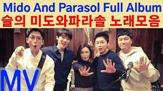 [Full Album]미도와파라솔밴드 노래모음 슬기로운 의사생활-99즈 五人幫樂團 Mido And Parasol Full Album