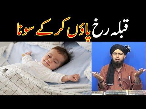 Qibla ke rukh pair ker ke sona Sahih hai ya ghalat by Engineer Muhammad Ali Mirza