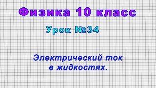 Физика 10 класс Урок 34 - Электрический ток в жидкостях.