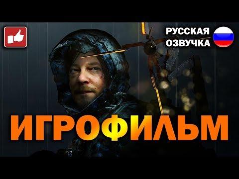 ИГРОФИЛЬМ Death Stranding (катсцены на русском) PS4 Pro прохождение без комментариев видео