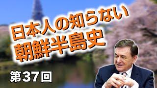 第37回 日本人の知らない朝鮮半島史