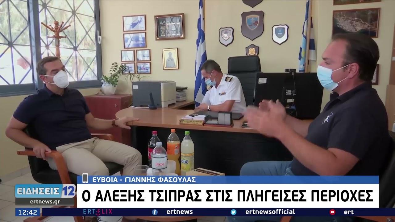 Ο Αλέξης Τσίπρας στις πληγείσες περιοχές | 05/08/21 | ΕΡΤ