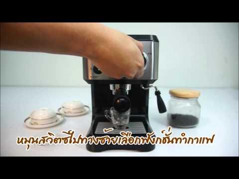 Duchess - สาธิตวิธีการใช้งานเครื่องชงกาแฟ รุ่น CM-3000