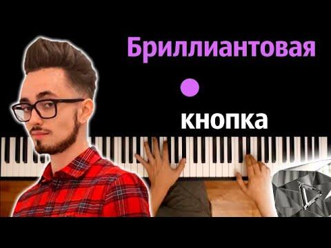 @EdisonPts  -БРИЛЛИАНТОВАЯ КНОПКА (prod. by @КАПУСТА ) ● караоке | PIANO_KARAOKE ● ᴴᴰ + НОТЫ & MIDI