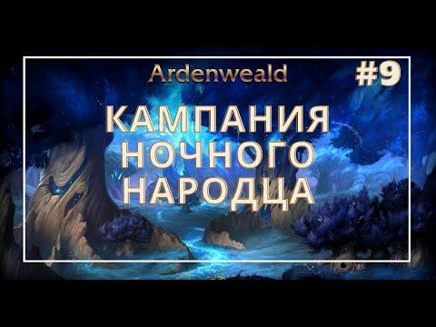 Прохождение кампании Ночного Народца (Арденвельд), часть 9: Горак Зар и победа над друстами