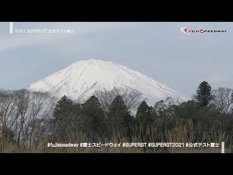 スーパーGT公式テスト富士スピードウェイ Day1ハイライト動画