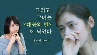 [예능중국어] 배우 추자현의 대륙을 울린 중국어 (明星到我家 명성도아가)