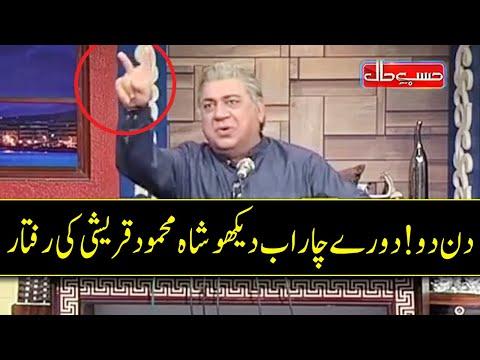 Do Din Main Chaar Doray – Shah Mahmood Qureshi Ki Lajawab Performance – Hasb e Haal – Dunya News