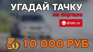 Угадай тачку на портале DROM.RU. Приз 10 000 руб. Последняя игра. Гость — подписчик.