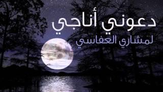 اغاني طرب MP3 دعوني أناجي مولاً جليلاً الشيخ مشاري العفاسي تحميل MP3
