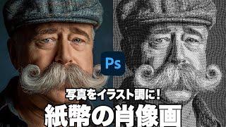 【Photoshop講座】写真をイラスト調に!紙幣のような肖像画【2021】