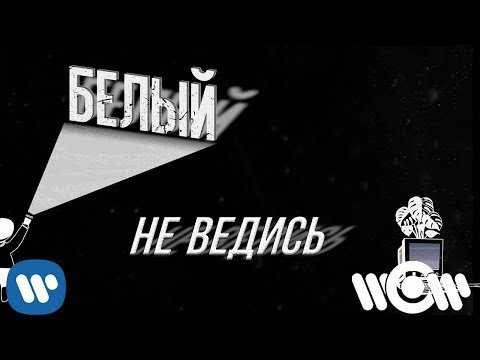 Gazirovka - Не ведись | Official Audio