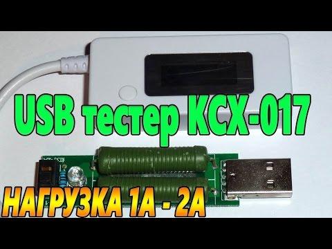 USB тестер KCX-017 и нагрузка 1A 2A  с сайта Алиэкспресс