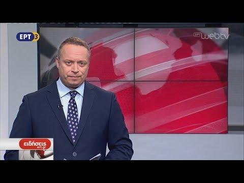 Τίτλοι Ειδήσεων ΕΡΤ3 19.00   30/10/2018   ΕΡΤ