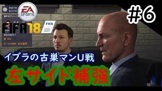 FIFA18監督キャリア#6左サイド補強!金ねぇ!