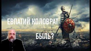 Евпатий Коловрат. Неожиданные факты - история России