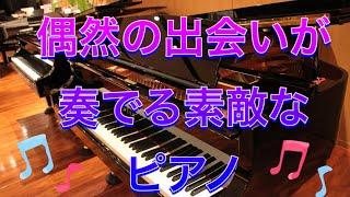 【神技】神ピアノ!偶然の出会いが起した演奏!